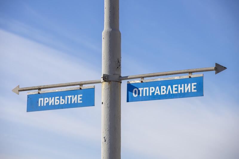 Boa Lingua, Séjour linguistique - Russe